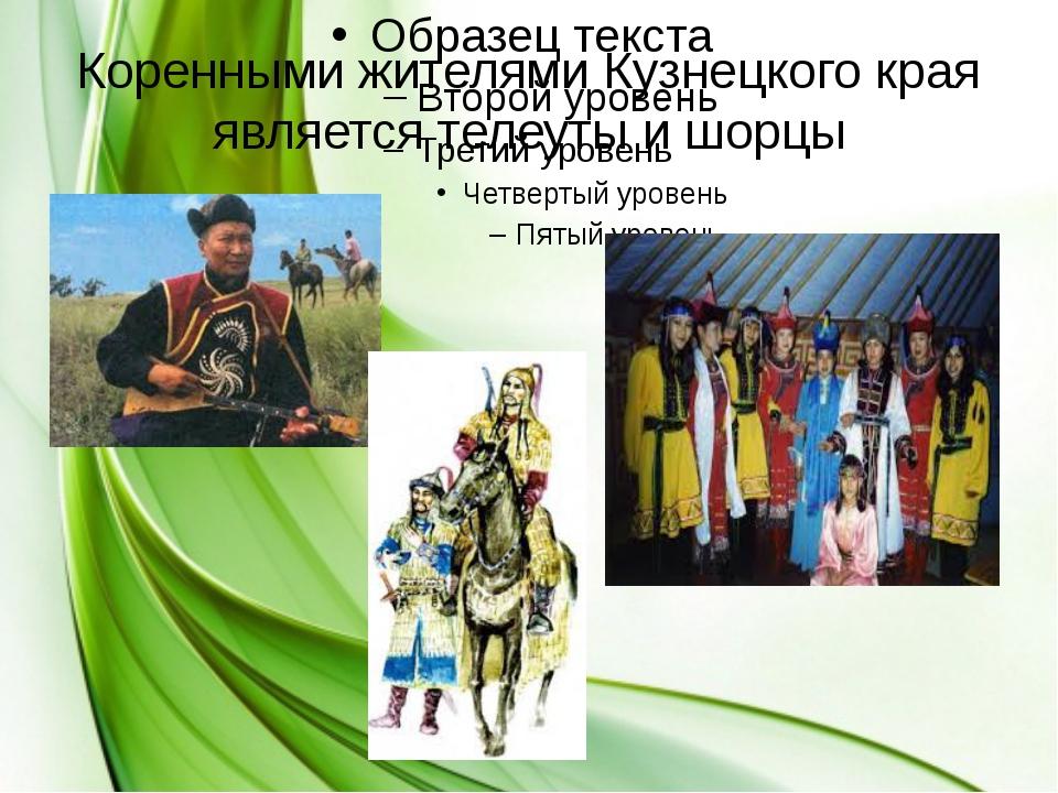 Коренными жителями Кузнецкого края является телеуты и шорцы