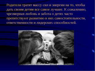 Родители тратят массу сил и энергии на то, чтобы дать своим детям все самое л