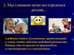 3. Мыслишком легко восторгаемся детьми... А ребенок учится жульничать, преув