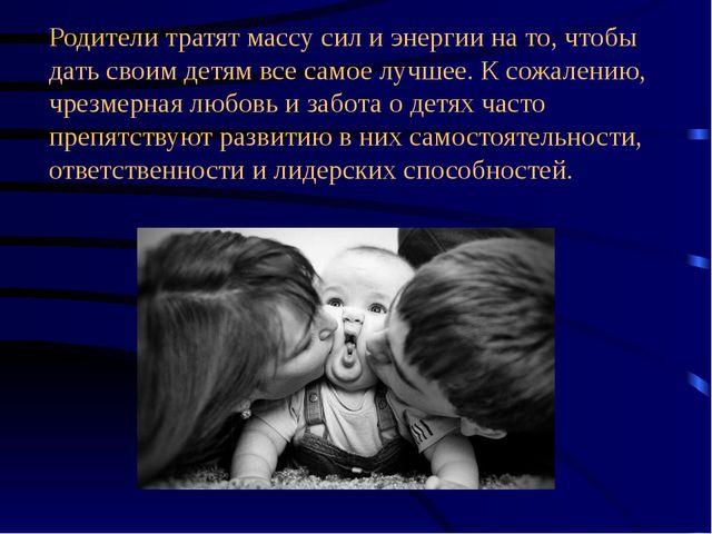 Родители тратят массу сил и энергии на то, чтобы дать своим детям все самое л...
