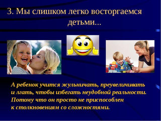 3. Мыслишком легко восторгаемся детьми... А ребенок учится жульничать, преув...