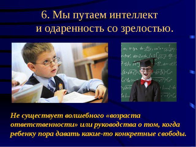 6. Мыпутаем интеллект иодаренность созрелостью. Несуществует волшебного «...