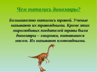Чем питались динозавры? Большинство питались травой. Ученые называют их траво