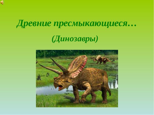 Древние пресмыкающиеся… (Динозавры)
