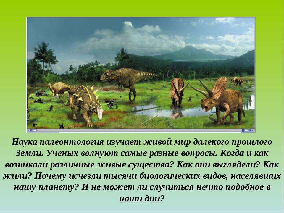 Наука палеонтология изучает живой мир далекого прошлого Земли. Ученых волнуют...
