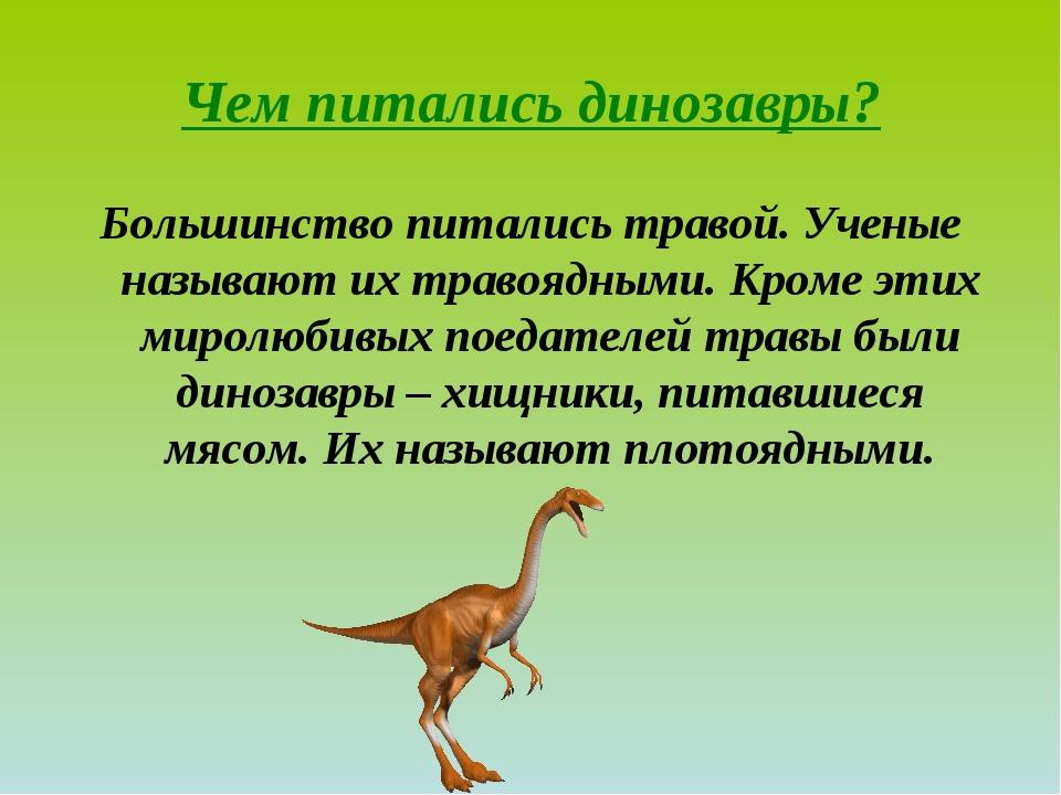 Чем питались динозавры? Большинство питались травой. Ученые называют их траво...
