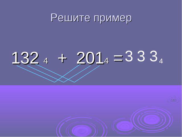Решите пример 132 4 + 2014 = 3 3 3 4