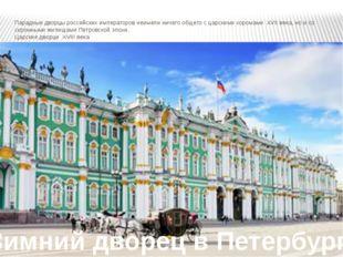 Парадные дворцы российских императоров неимели ничего общего с царскими хором