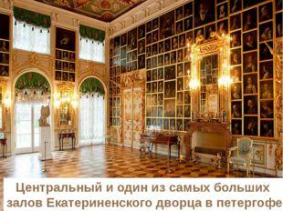 Центральный и один из самых больших залов Екатериненского дворца в петергофе