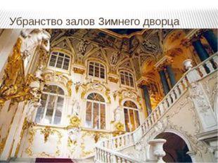 Убранство залов Зимнего дворца