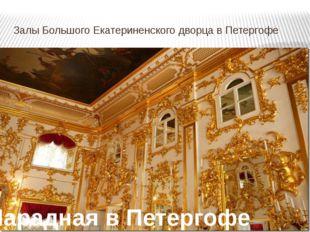 Залы Большого Екатериненского дворца в Петергофе Парадная в Петергофе