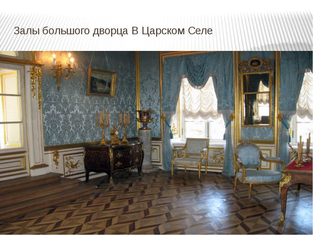 Залы большого дворца В Царском Селе