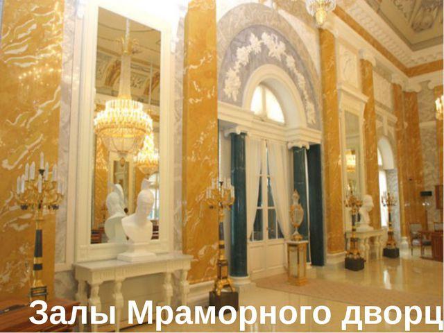 Залы Мраморного дворца