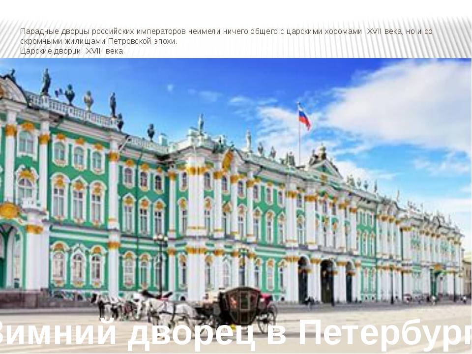 Парадные дворцы российских императоров неимели ничего общего с царскими хором...