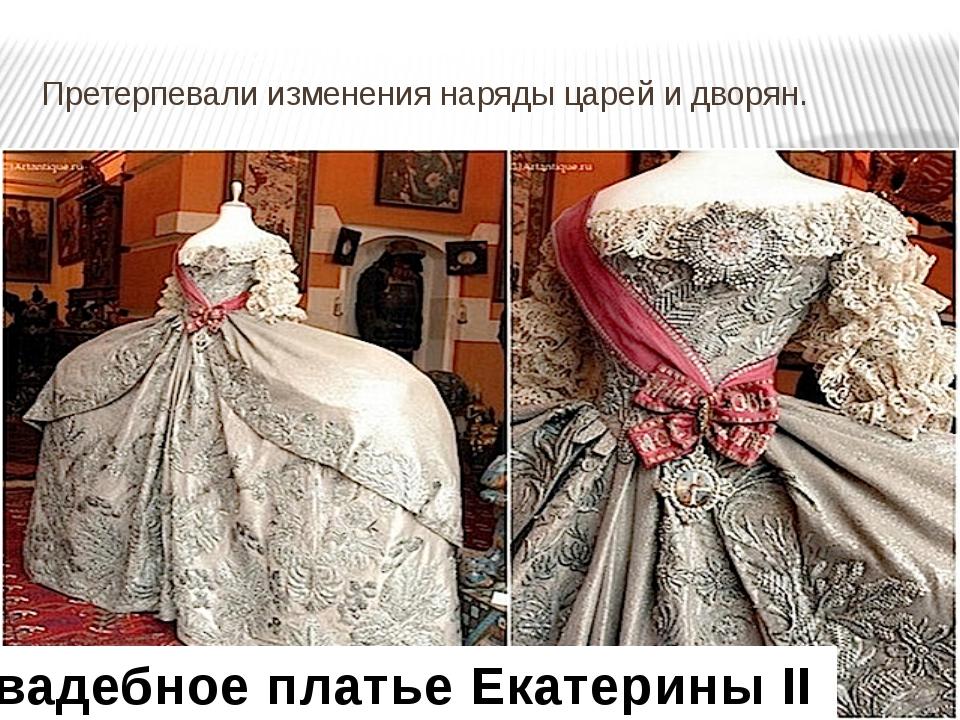 Претерпевали изменения наряды царей и дворян. Свадебное платье Екатерины II
