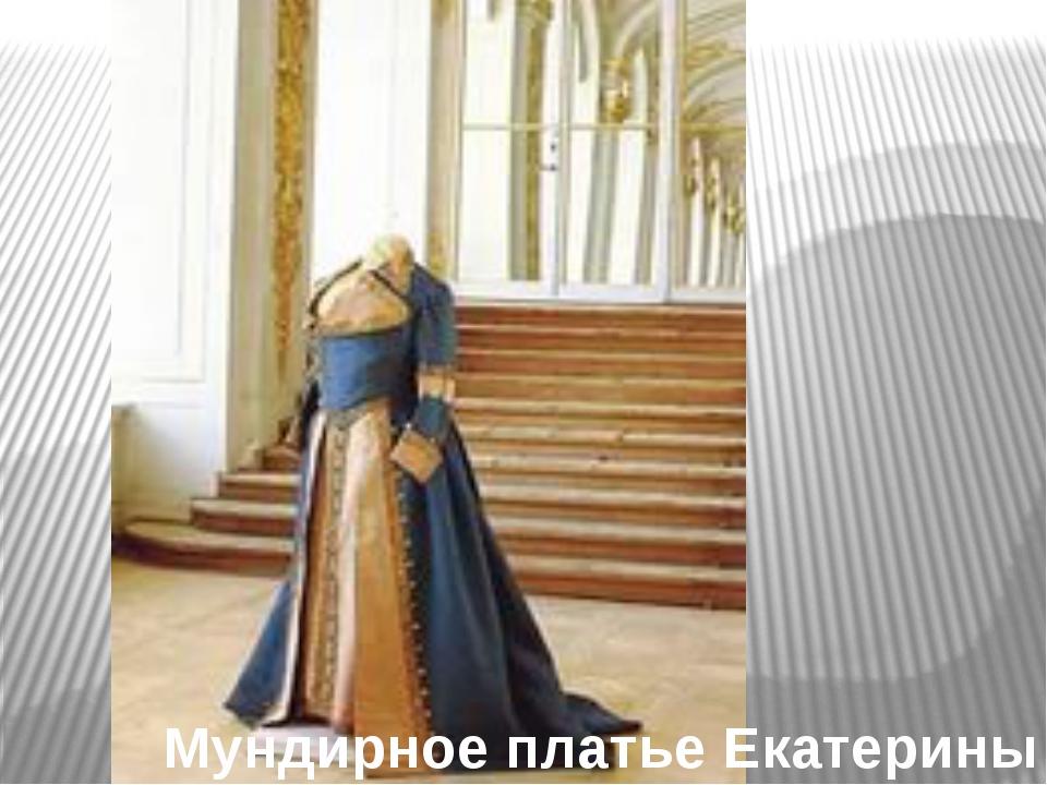 Мундирное платье Екатерины II