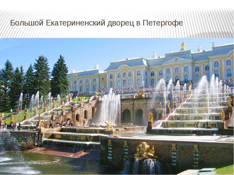 Большой Екатериненский дворец в Петергофе