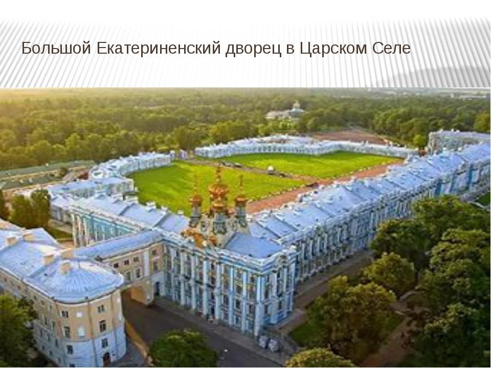 Большой Екатериненский дворец в Царском Селе