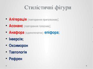 Стилістичні фігури Алітерація (повторення приголосних); Асонанс (повторення г