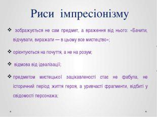 Риси імпресіонізму зображується не сам предмет, а враження від нього: «Бачити