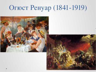 Огюст Ренуар (1841-1919) Карл Брюллов