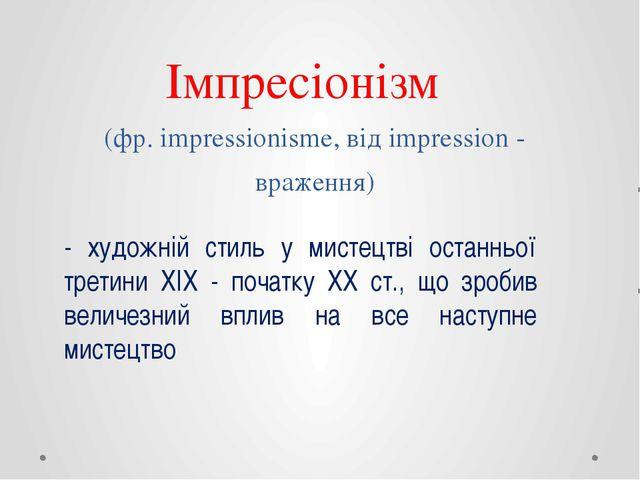 Імпресіонізм (фр. impressionisme, від impression - враження) - художній стиль...
