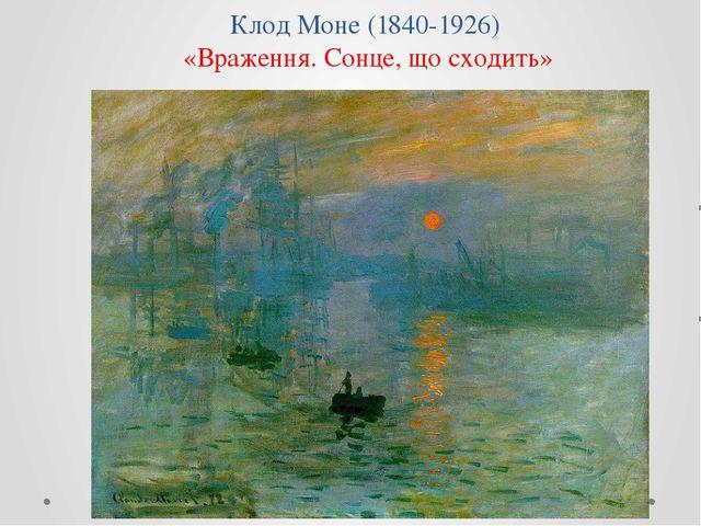 Клод Моне (1840-1926) «Враження. Сонце, що сходить»