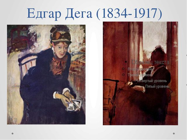 Едгар Дега (1834-1917)