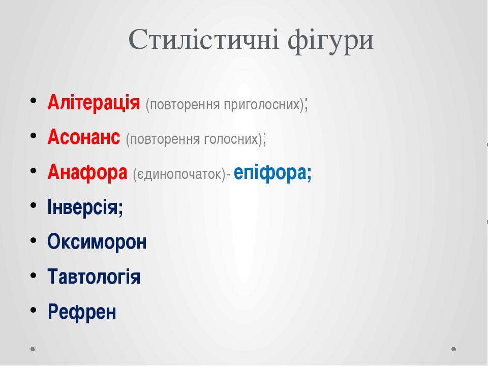 Стилістичні фігури Алітерація (повторення приголосних); Асонанс (повторення г...