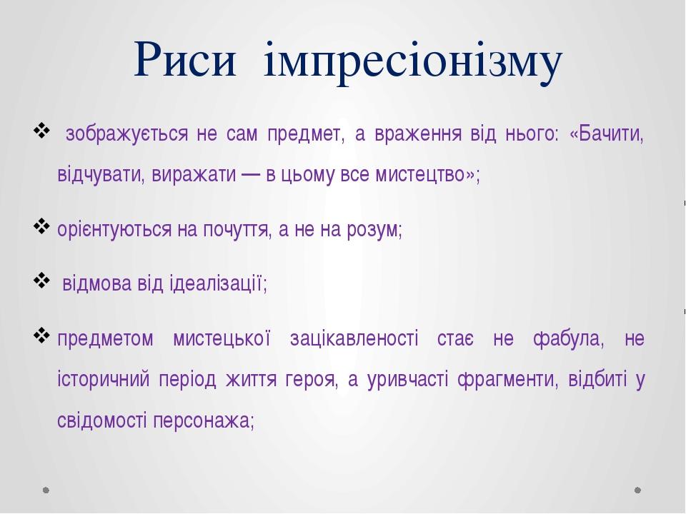 Риси імпресіонізму зображується не сам предмет, а враження від нього: «Бачити...