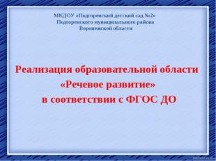 МКДОУ «Подгоренский детский сад №2» Подгоренского муниципального района Ворон