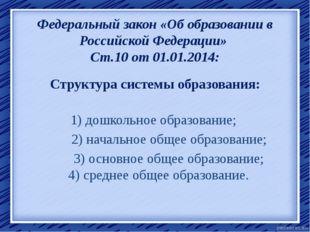 Федеральный закон «Об образовании в Российской Федерации» Ст.10 от 01.01.2014