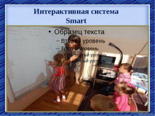 Интерактивная система Smart
