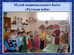 Музей национального быта «Русская изба»