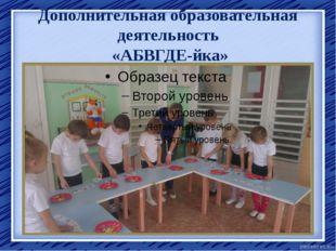 Дополнительная образовательная деятельность «АБВГДЕ-йка»