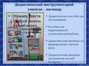 Дидактический инструментарий учителя - логопеда Дидактические пособия для обс