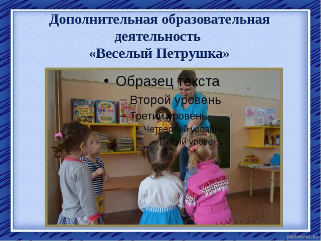 Дополнительная образовательная деятельность «Веселый Петрушка»
