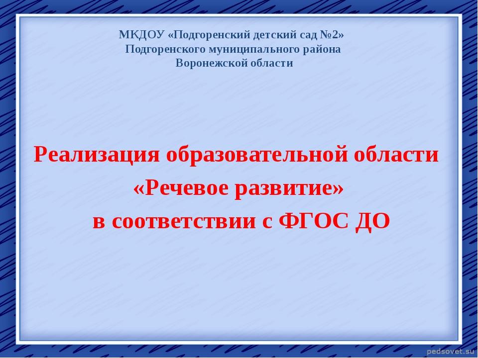 МКДОУ «Подгоренский детский сад №2» Подгоренского муниципального района Ворон...