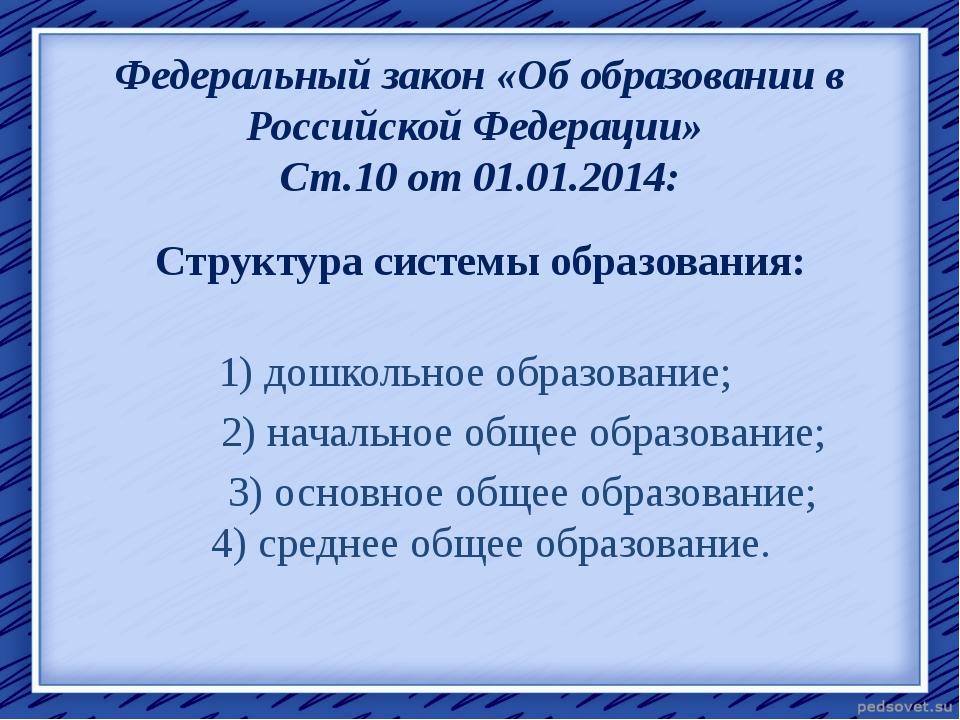 Федеральный закон «Об образовании в Российской Федерации» Ст.10 от 01.01.2014...