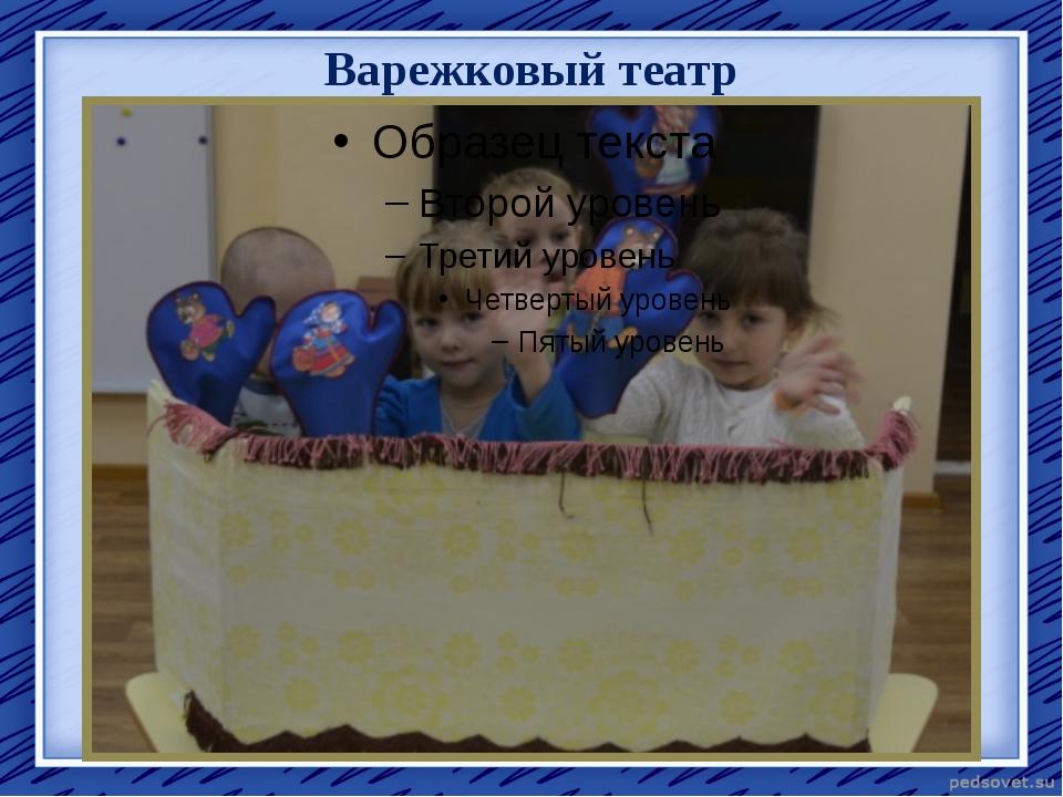Варежковый театр варежковый