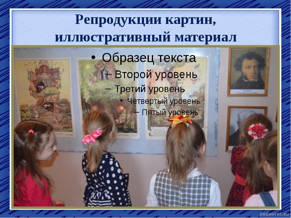 Репродукции картин, иллюстративный материал