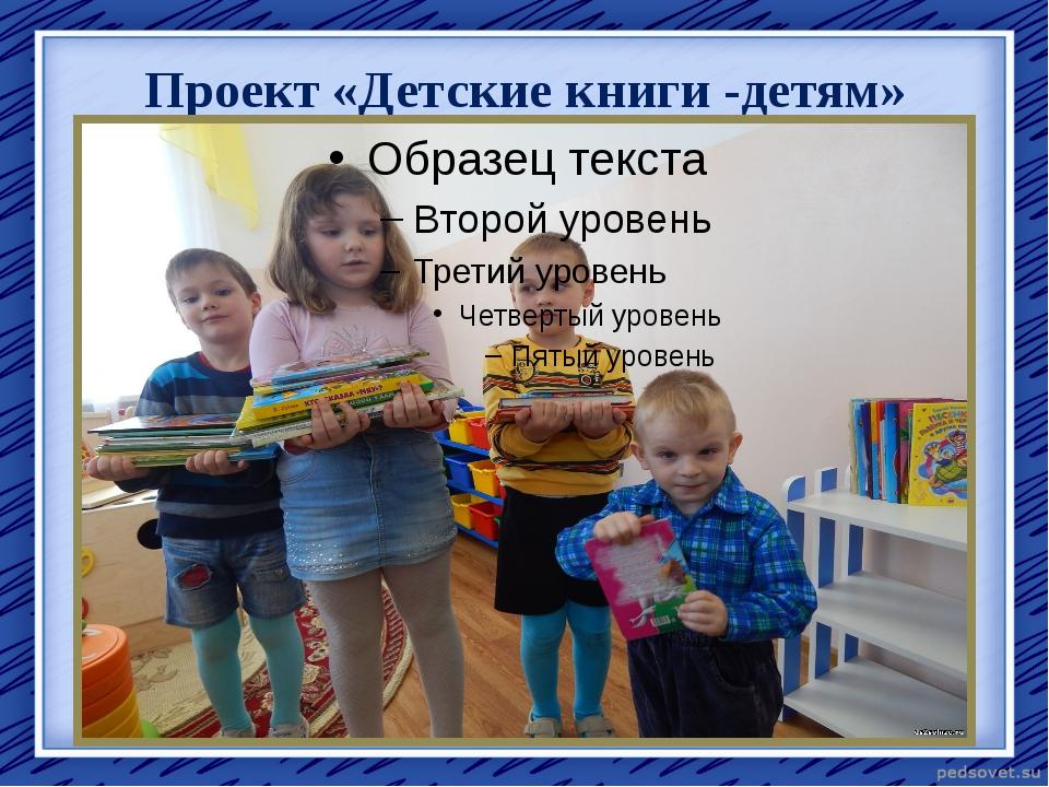 Проект «Детские книги -детям»