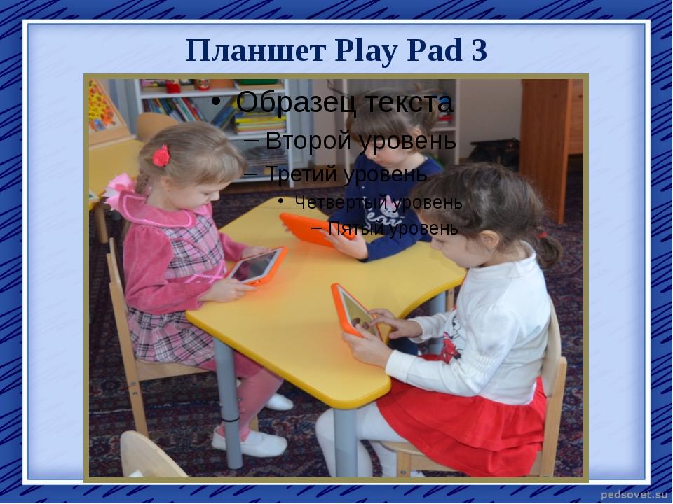 Планшет Play Pad 3