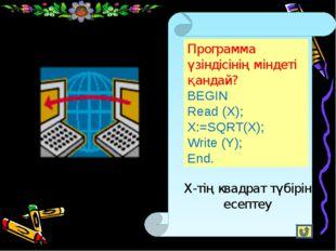 Программа үзіндісінің міндеті қандай? BEGIN Read (X); Х:=SQRТ(X); Write (Y);