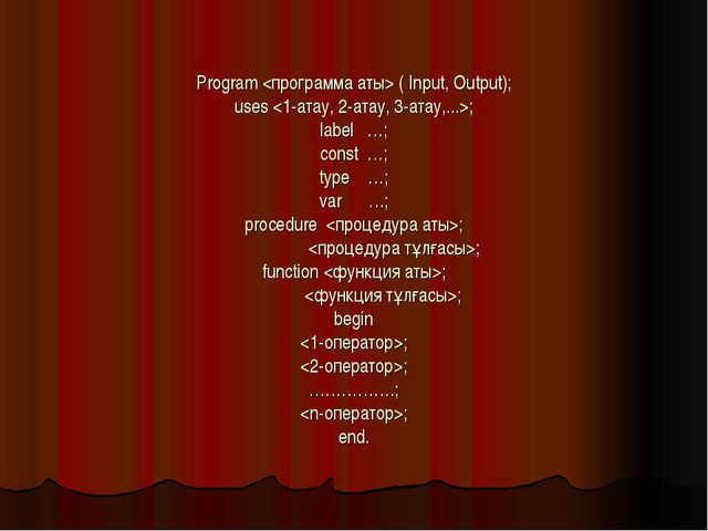 Program  ( Input, Output); uses ; label …; const …; type …; var …; procedure...