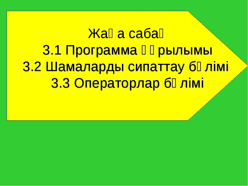 Жаңа сабақ 3.1 Программа құрылымы 3.2 Шамаларды сипаттау бөлімі 3.3 Операторл...
