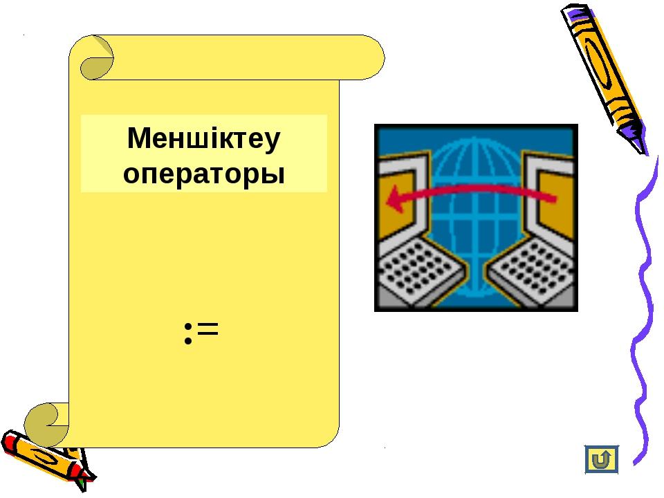 Меншіктеу операторы :=