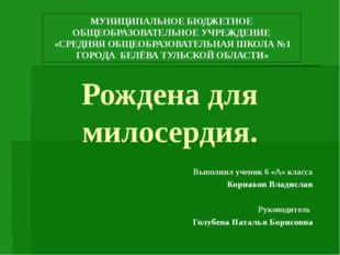 Рождена для милосердия. Выполнил ученик 6 «А» класса Корнаков Владислав Руков
