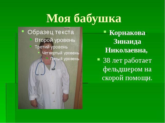 Моя бабушка Корнакова Зинаида Николаевна, 38 лет работает фельдшером на скоро...