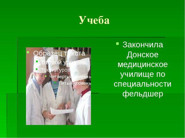 Учеба Закончила Донское медицинское училище по специальности фельдшер